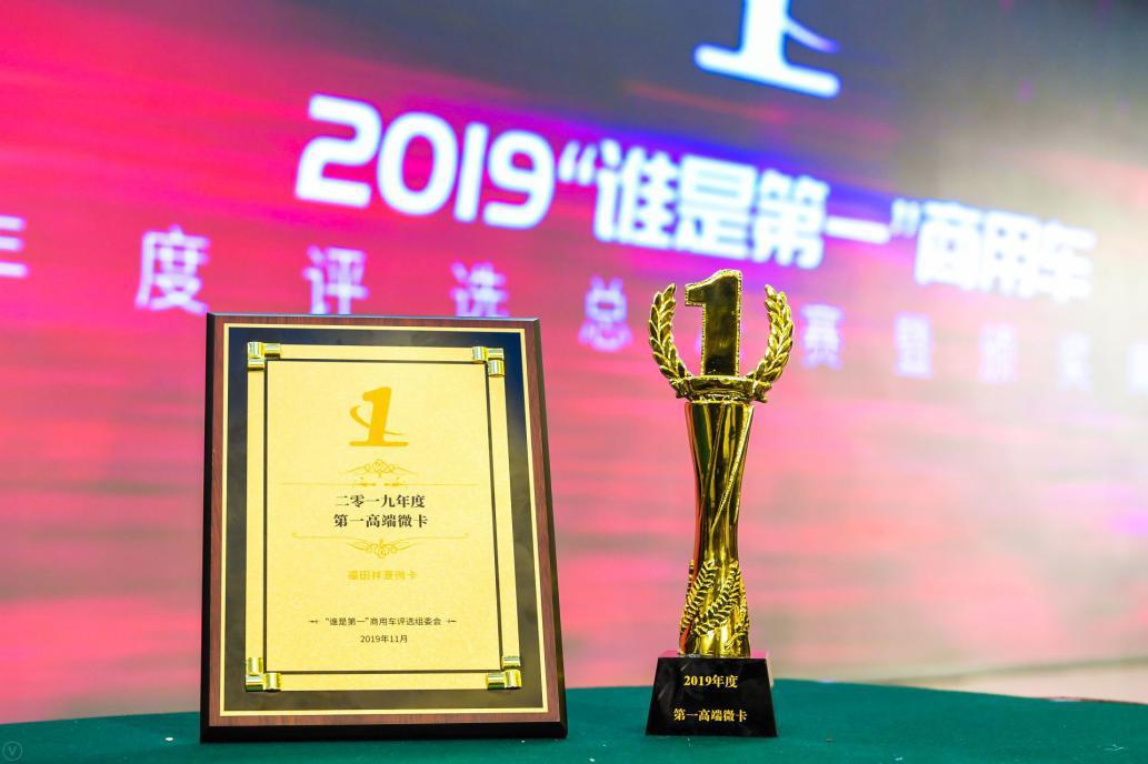 """福田祥菱获""""2019年度第一高端微卡""""荣誉奖杯、口碑双冠王!"""