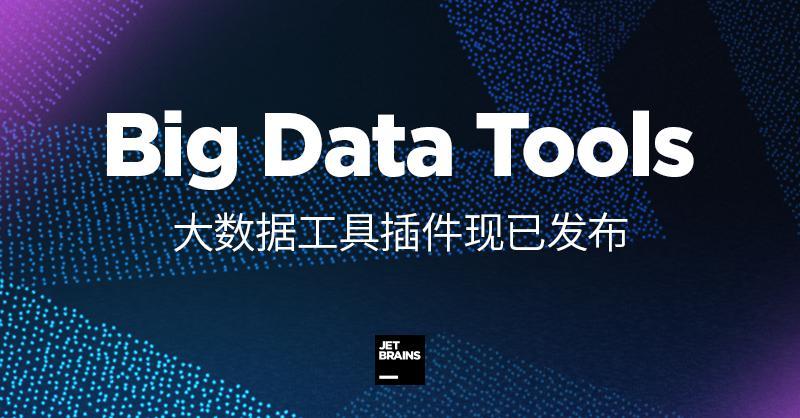 JetBrains推出Big Data Tools大数据开发工具