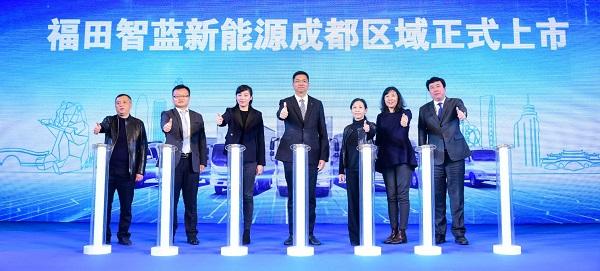 智慧新选择 福田智蓝新能源成都区域正式上市