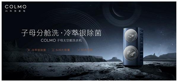 一梦千年,COLMO洗衣机穿越大唐书写智慧洗护传奇