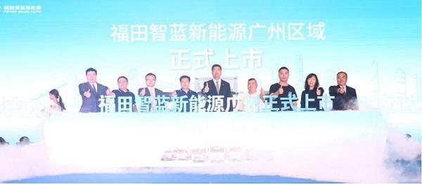 现场交付400台! 福田智蓝新能源广州区域正式上市