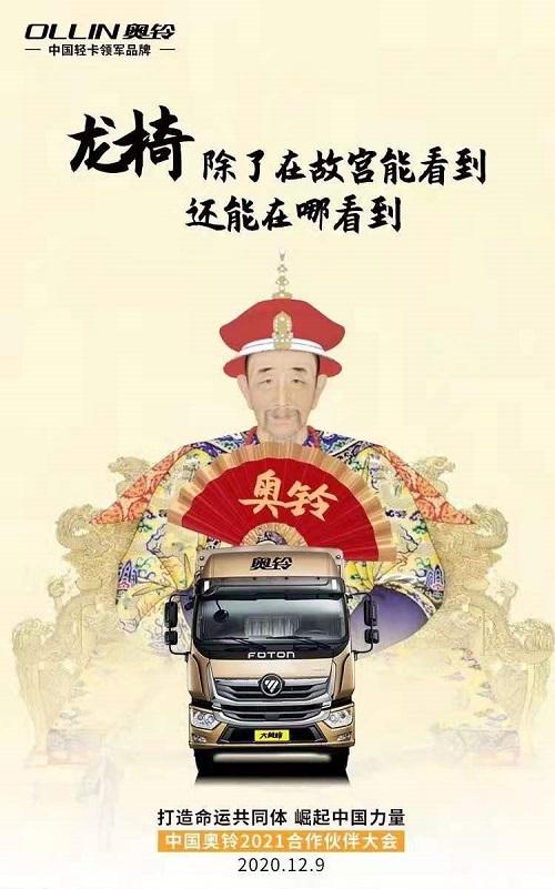 """中国奥铃合作伙伴大会再露""""大手笔""""斥资1个亿奖励经销商"""