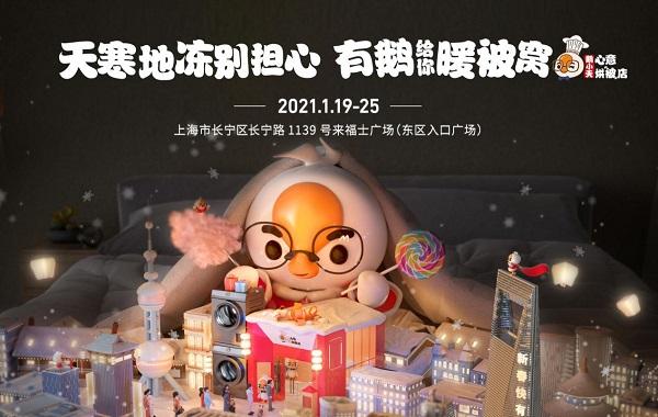 """鹅小天心意烘""""被""""店即将开门迎客,烘""""被""""温暖迎新年"""