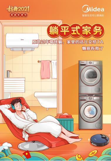 """一键启动美的初见洗衣机,解锁春节""""躺平式家务""""正确打开方式"""