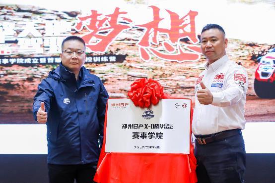 冠军开始的地方 郑州日产X-Driving赛事学院正式成立