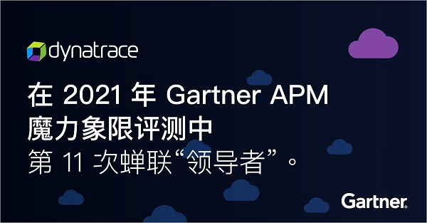 "Dynatrace在 2021 年 Gartner 应用性能监测魔力象限评测中再次荣膺""领导者"""