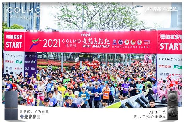 COLMO冰箱·洗衣机大力资助无锡马拉松,与奋斗打破一路同行
