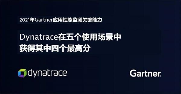 Dynatrace 荣获《Gartner 应用性能监测关键能力》报告五个使用场景中的四个最高分