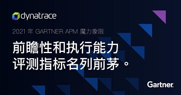 Dynatrace:简化云复杂性,持续深耕软件智能平台