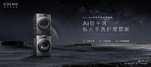 作为高端家居用品的先行者,COLMO所打造的COLMO星图系列洗烘套装