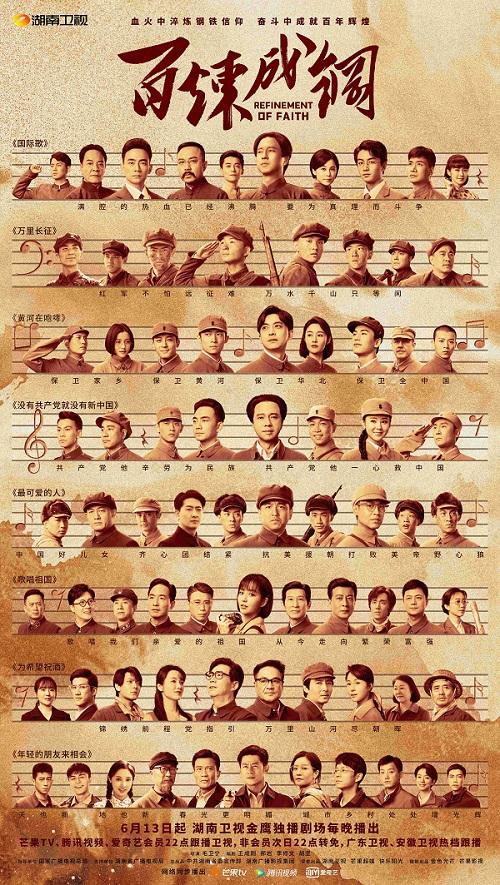 《百炼成钢》群像海报全平台版(竖版).jpg