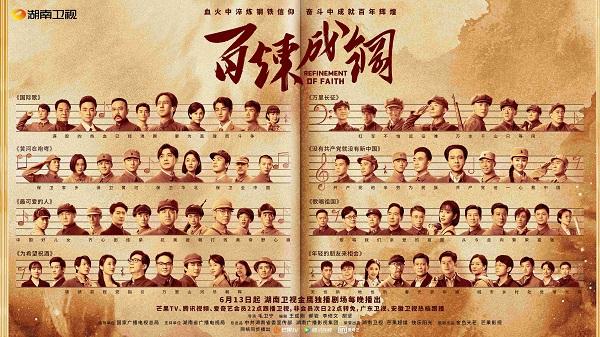 《百炼成钢》群像海报全平台横版(横版).jpg