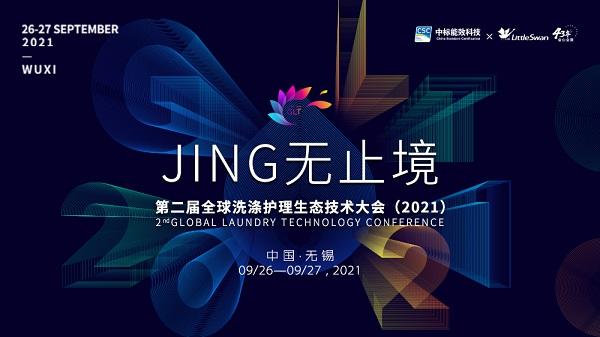 让世界看到中国洗护力量,小天鹅成第二届全球洗涤护理生态技术大会首席战略合作伙伴