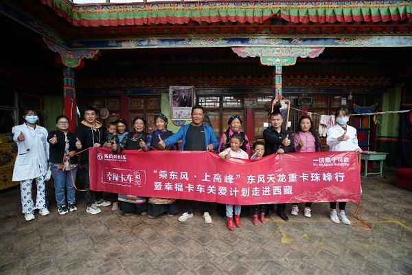 东风天龙·幸福卡车走进西藏系