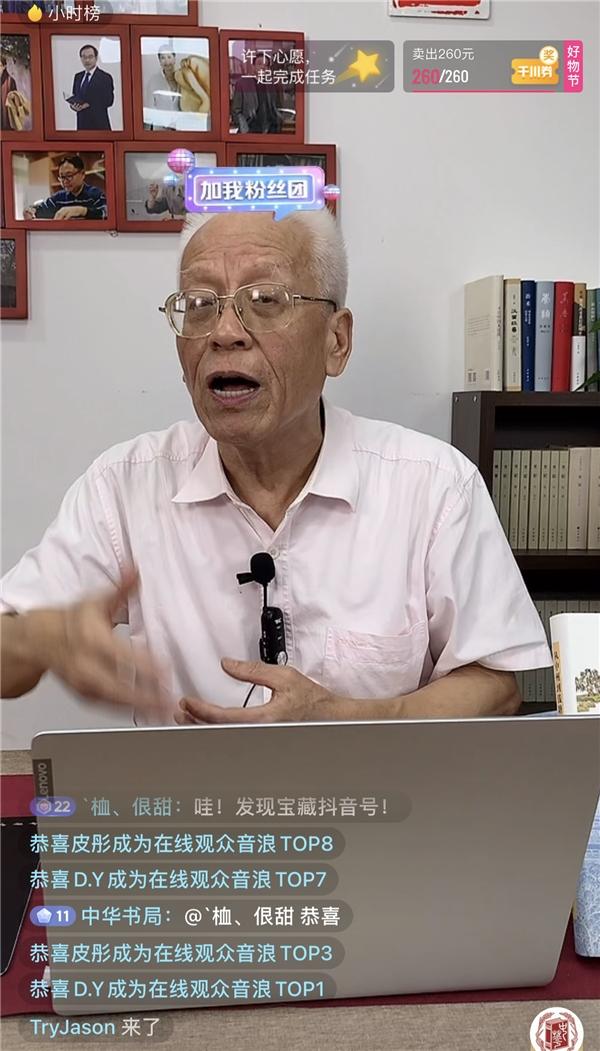 73岁教授抖音讲历史:哪怕只有一个读者听懂,我也算完成任务