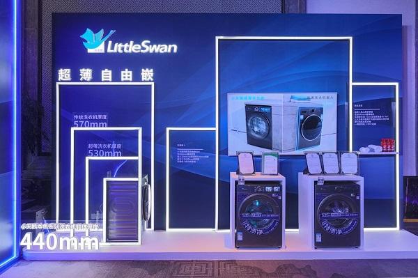 小天鹅于GLT重磅发布本色系列洗衣机,向全球展示洗护核心实力